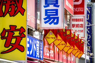 Tokyo banners