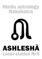 Astrology: Lunar station ASHLESHA (nakshatra)