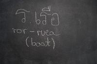 Thai letter written on black chalkboard