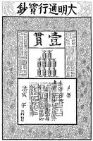 Chinese paper currency Hongwu-Period
