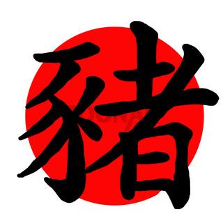 Chinazeichen Tierkreiszeichen Schwein