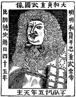 Satiric portrait of Frederick William of Brandenburg, 1620 - 168