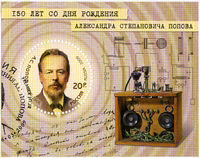RUSSIA - 2009: shows 150th Anniversary of the Birth of A.S. Popov (1859-1906), physicist, electrical engineer and inventor of radio