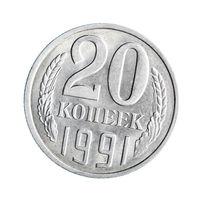Twenty soviet copecks