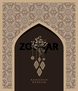 Ramadan Kareem - Andalusian arch in Islamic art