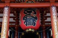 TOKYO, JAPAN - 13 FEB 2018: Senso-ji temple giant red lantern tight shot