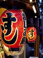 Japanese Lanterns at restaurant at Kyoto, Japan
