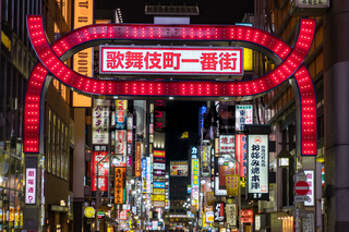 TOKYO, JAPAN - 16 FEB 2018: Arch at the Main entrance of Kabukicho entertainment and red-light district at night