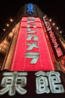TOKYO, JAPAN - 16 FEB 2018: Yodobashi camera store tall neon sign in Shinjuku at night