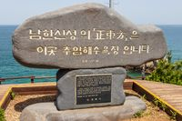Main Stone Monument of Jeungsan Beach near lighthouse and Candlestick Rock, korean Chotdaebawi. Donghae, Gangwon Province, South Korea, Asia.