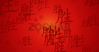 Success Chinese Calligraphy New Year Blessing Wallpaper