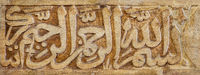Mamluk era Arabic inscription engraved in external marble wall - text translates as: In the name of Allah
