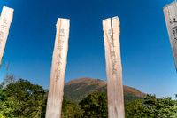The Wisdom Path near Lantau peak. Translation: Body is nothing more than emptiness,emptiness is nothing more than body.The body is exactly empty,and emptiness is exactly body.