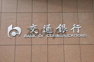 Die Bank of Communications Co., Ltd. Frankfurt Branch hat als Geschäftszweck die Förderung des Handels zwischen China und Deutschland, Frankfurt, Hessen, Deutschland, Europa