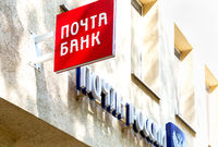 Sign with the logo office of the Russian Post Bank. Text in russian: Post Bank