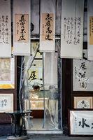 Caligraphy shop Ci Qi Kou Ancient town in Chongqing