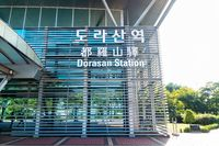 Front of the Dorasan Station, the inter-Korea train terminal in the Demilitarized Zone, South Korea