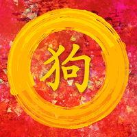 Dog Chinese Zodiac