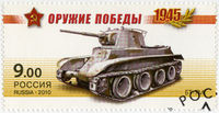 RUSSIA - 2010: shows tank BT-7M, series Weapon of the Victory, Tanks, The 65th anniversary of Victory in the Great Patriotic War of 1941-1945