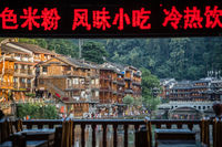 Balcony in a restaurant in Fenghuang