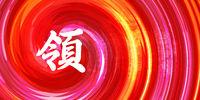 Leader Chinese Symbol
