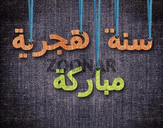 Islamic New Year Greeting Card