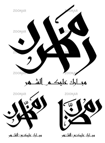 Arabic Islamic calligraphy