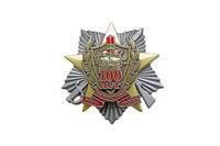 100 Years of Border Troops Medaloops Medal