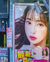 Exterior Bilboards, Tokyo, Japan